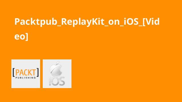 آشنایی باReplayKit در iOS